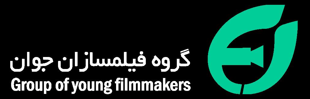 فیلم سازان جوان ایران